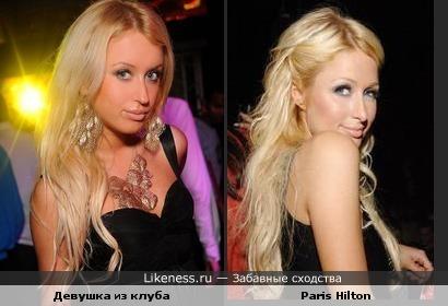 Девушка из клуба похожа на Paris Hilton