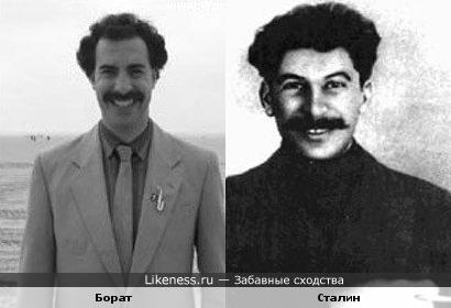 Борат похож на Сталина