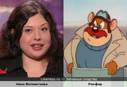 Инна Воловичева похожа на Рокфора
