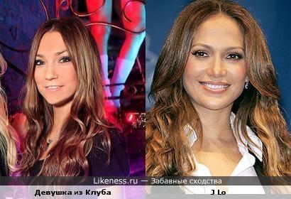Девушка из клуба похожа на J Lo