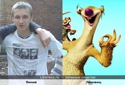 Попов похож на Лемура