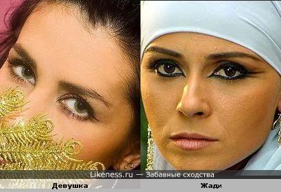 Девушка похожа на Жади