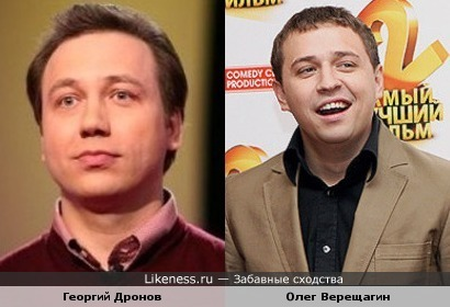 Георгий Дронов и Олег Верещагин похожи