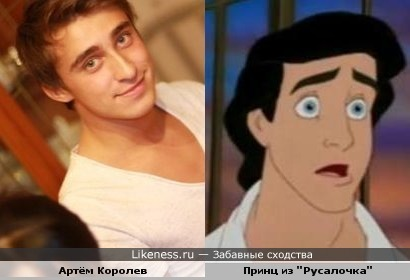 "Артём Королев похож на Принца из ""Русалочка"""