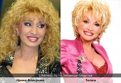 Ирина Алегрова похожа на тетку знаменитую