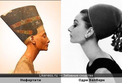 Нефертити и Одри