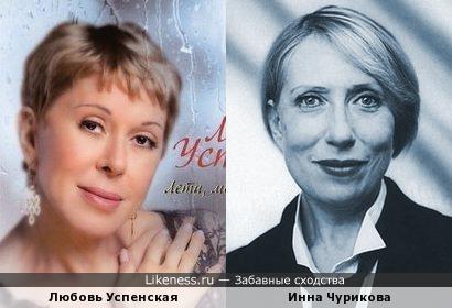 Любовь Успенская напоминает Инну Чурикову