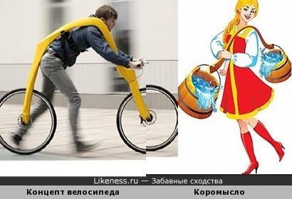 Забавный концепт велосипеда похож на обычное коромысло