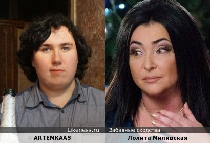 ARTEMKAAS похож на Лолиту Милявскую