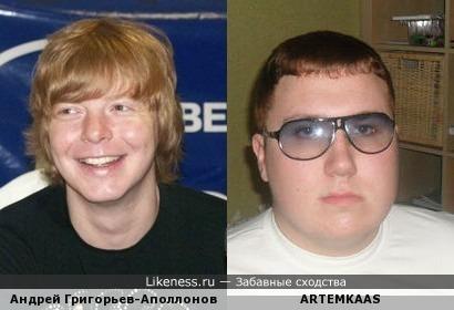 Андрей Григорьев похож на ARTEMKAAS