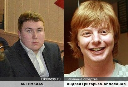 ARTEMKAAS похож на Андрея Григорьева-Апполонова