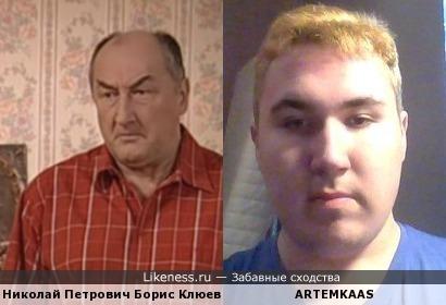Борис Клюев похож на ARTEMKAAS