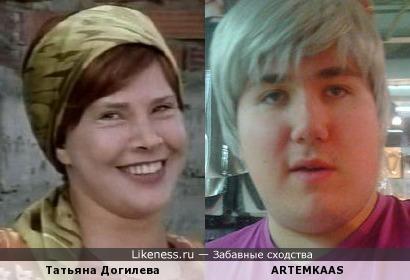Татьяна Догилева похожа на ARTEMKAAS