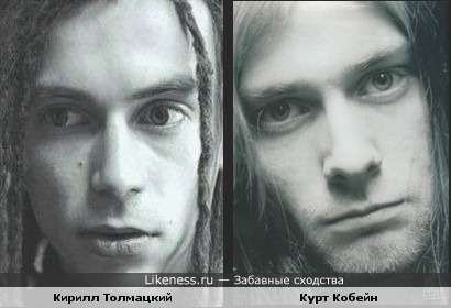Кирилл Толмацкий похож на Курта Кобейна