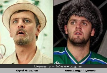 Хоккеист Александр Радулов и Иван Васильевич