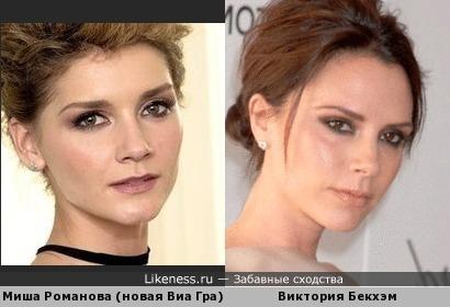 Миша Романова(Виа Гра) похожа на Викторию Бекхэм