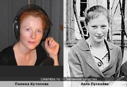 Полина Кутепова и Алла Пугачёва