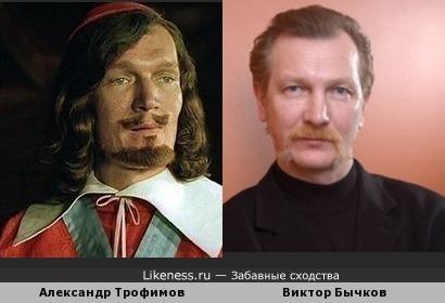 Александр Трофимов и Виктор Бычков