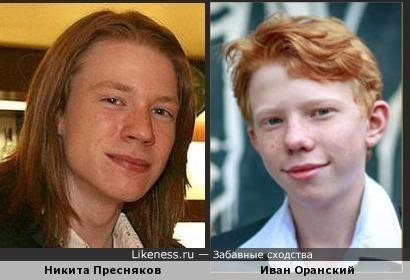 Иван Оранский похож на Никиту Преснякова