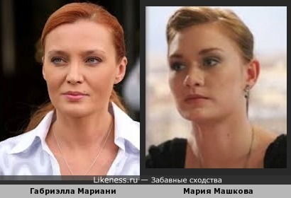 Габриэлла Мариани похожа на Марию Машкову