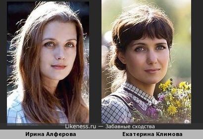 Ирина Алферова и Екатерина Климова