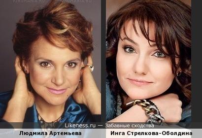 Людмила Артемьева и Инга Оболдина