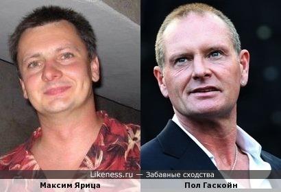 Максим Ярица и Пол Гаскойн