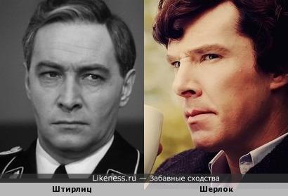 У Штирлица и Шерлока взгляды похожи