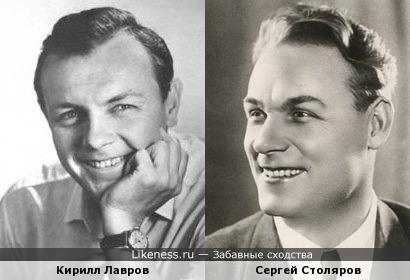 Кирилл Лавров и Сергей Столяров