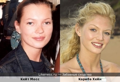 Кейт Мосс и Кариба Хейн