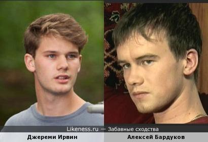 Джереми Ирвин и Алексей Бардуков