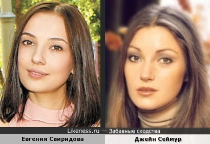 Евгения Свиридова похожа на Джейн Сеймур
