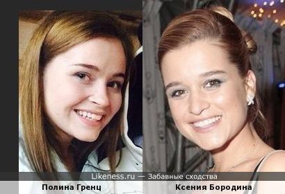 Ксения Бородина и Полина Гренц