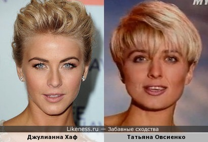 Джулианна Хаф и Татьяна Овсиенко
