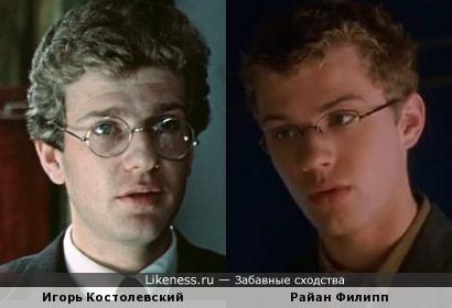 Игорь Костолевский похож на Райана Филиппа