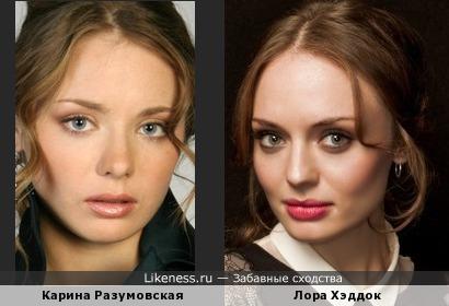 Лора Хэддок похожа на Карину Разумовскую