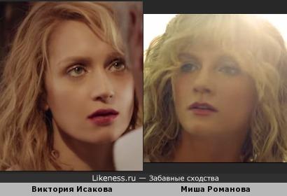 Виктория Исакова и Миша Романова
