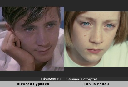 Николай Бурляев похож на Сиршу Ронан