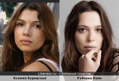 Ксения Буравская и Ребекка Холл