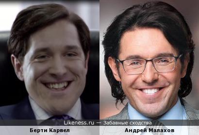 Берти Карвел улыбается как Андрей Малахов)