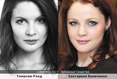 Томасин Рэнд и Екатерина Вуличенко