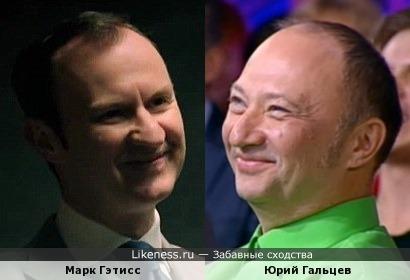 Марк Гэтисс и Юрий Гальцев