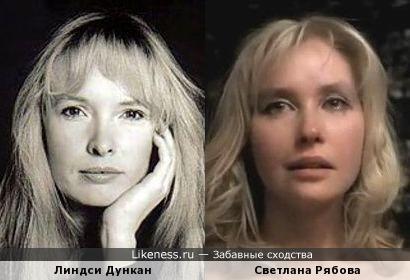 Молодая Линдси Дункан похожа на Светлану Рябову