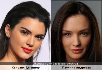 Кендалл Дженнер и Паулина Андреева