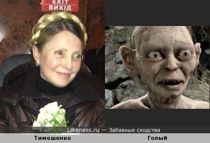Юлия Тимошенко похожа на Горлума