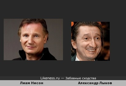 Лиам Нисон похож на Александра Лыкова