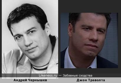 Андрей Чернышев похож на Джона Траволту