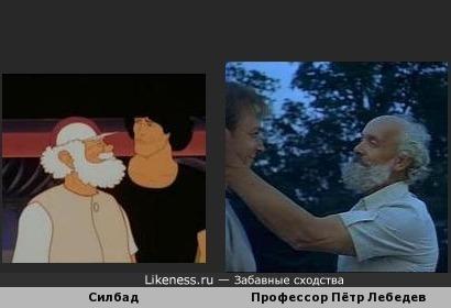 """Силбад из """"властелинов времени""""похож нам профессора Лебедева из фильма """"Через тернии к звёздам"""""""