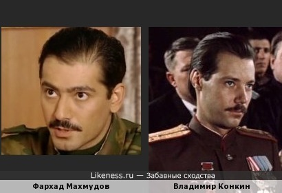 Фархад Махмудов похож на Владимира Конкина