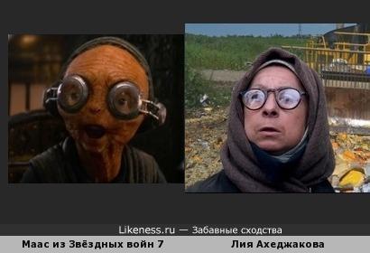 Лия Ахеджакова похожа на госпожу Маас из Звёздных войн эпизод 7